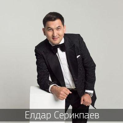 Елдар Серикпаев