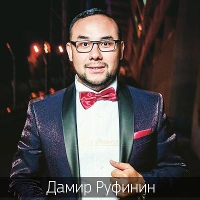 Дамир Руфинин