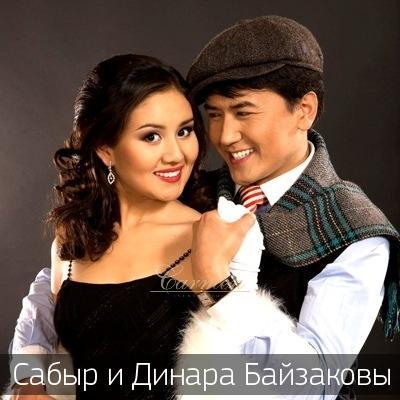 Сабыр и Динара Байзаковы