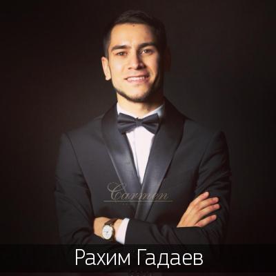 Рахим Гадаев