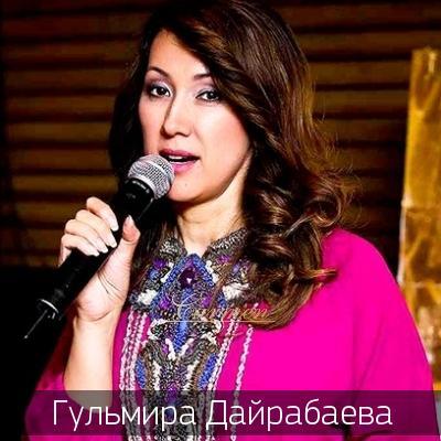 Гульмира Дайрабаева