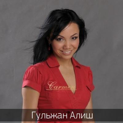 Гульжан Алиш