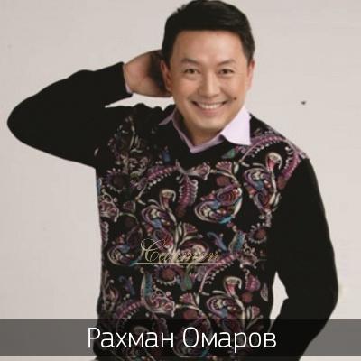 Рахман Омаров