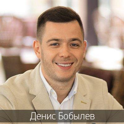 Денис Бобылев