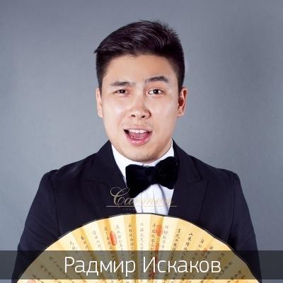 Радмир Искаков
