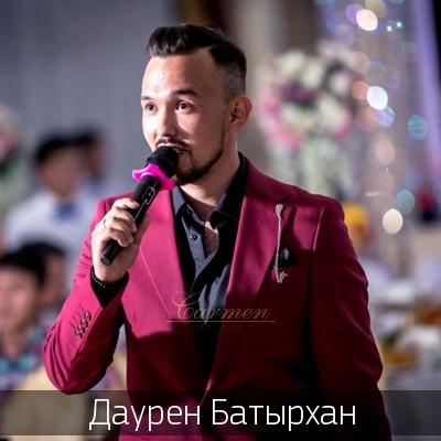 Даурен Батырхан