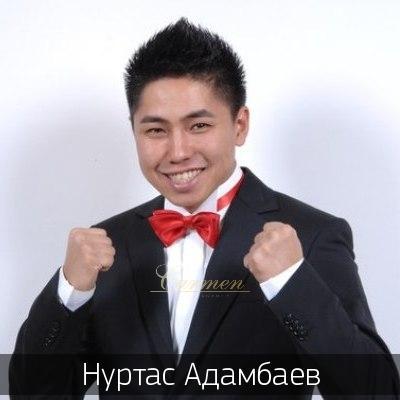 Нуртас Адамбаев