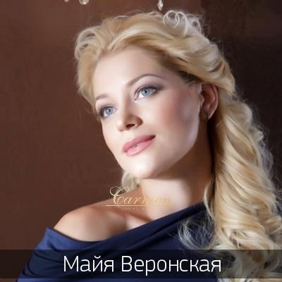 Майя Веронская