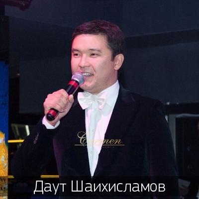 Даут Шаихйсламов
