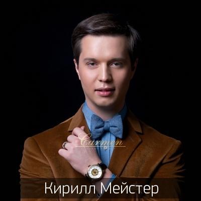 Кирилл Мейстер