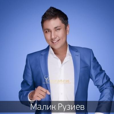 Малик Рузиев