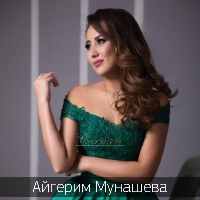 Айегрим Мунашева