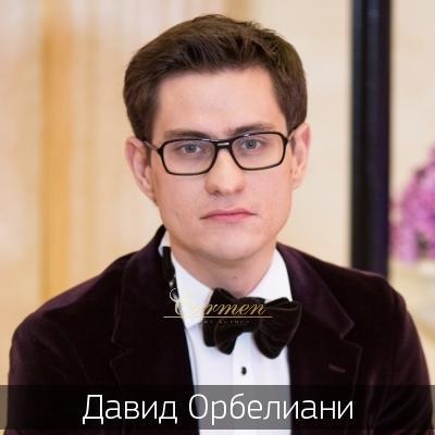 Давид Орбелиани