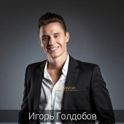 Игорь Голдобов