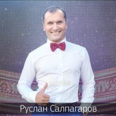 Руслан Салпагаров