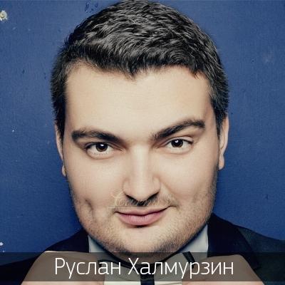 Руслан Халмурзин