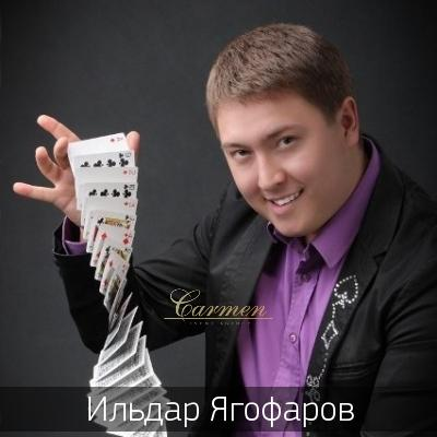 Ильдар Ягофаров