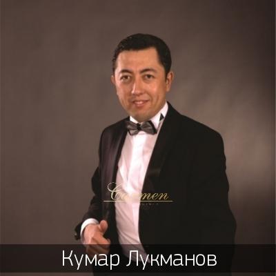 Кумар Лукманов