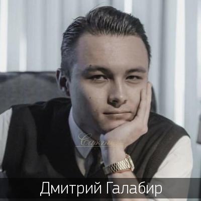 Дмитрий Галабир