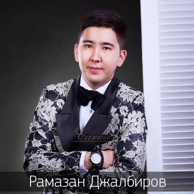 Рамазан Джалбиров