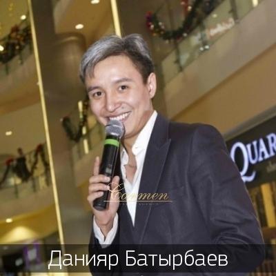Данияр Батырбаев