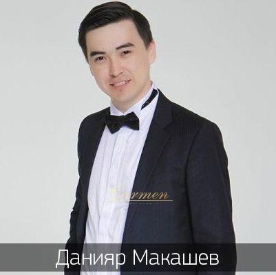 Данияр Макашев