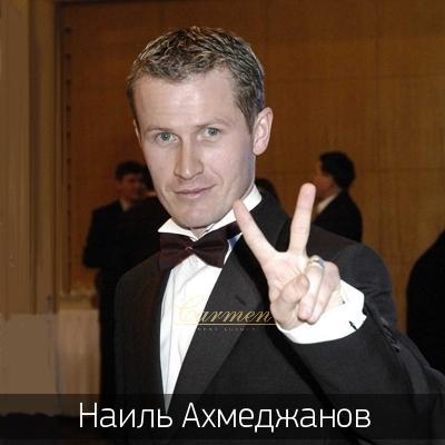 Наиль Ахмеджанов