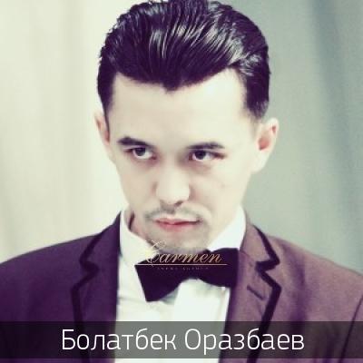 Болатбек Оразбаев
