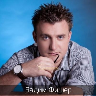 Вадим Фишер