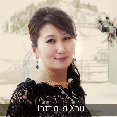 Наталья Хан