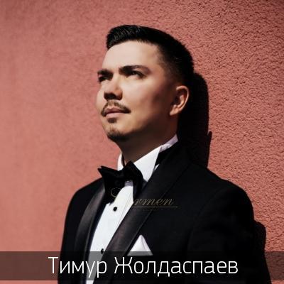 Тимур Жолдаспаев