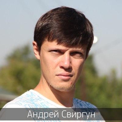 Андрей Свиргун