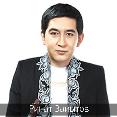 Ринат Зайытов