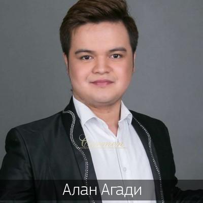 Алан Агади