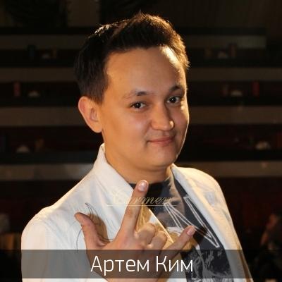 Артем Ким