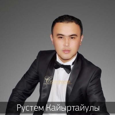 Рустем Кайыртайулы