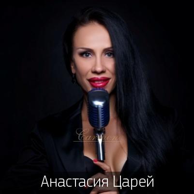 Nastya Careya