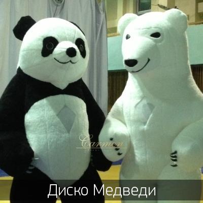 Диско Медведи