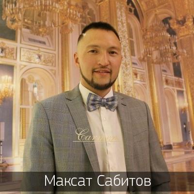 Максат Сабитов