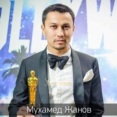 Мухамед Жанов