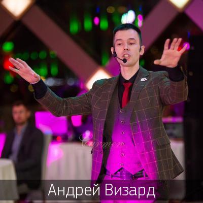 Андрей Визард