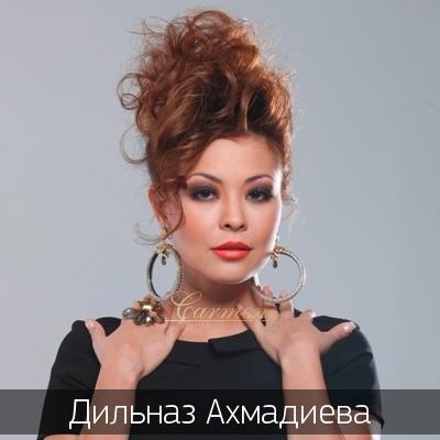 Дильназ Ахмадиева