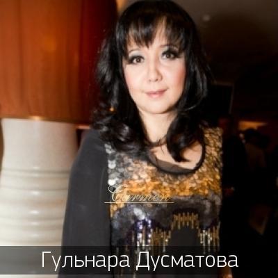 Гульнара Дусматова