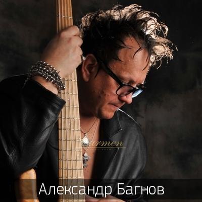Александр Багнов