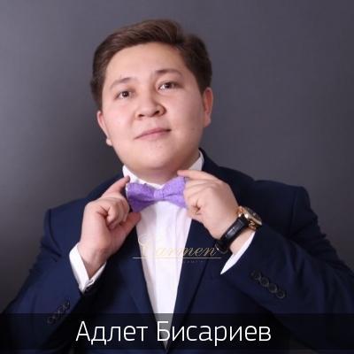 Адлет Бисариев