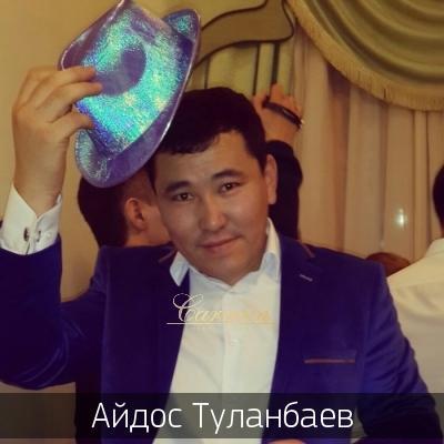 Айдос Туланбаев