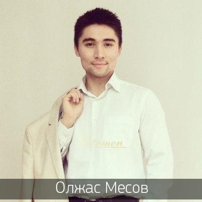 Олжас Месов