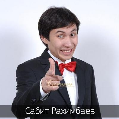 Сабит Рахимбаев