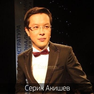 Серик Акишев