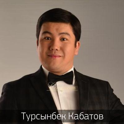 Турсынбек Кабатов